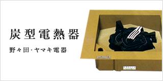 炭型電熱器