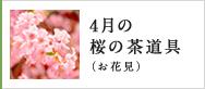 4月の 桜の茶道具(お花見)