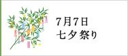 7月7日七夕祭り