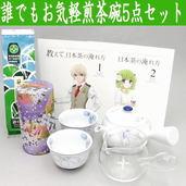 日本茶のすすめ