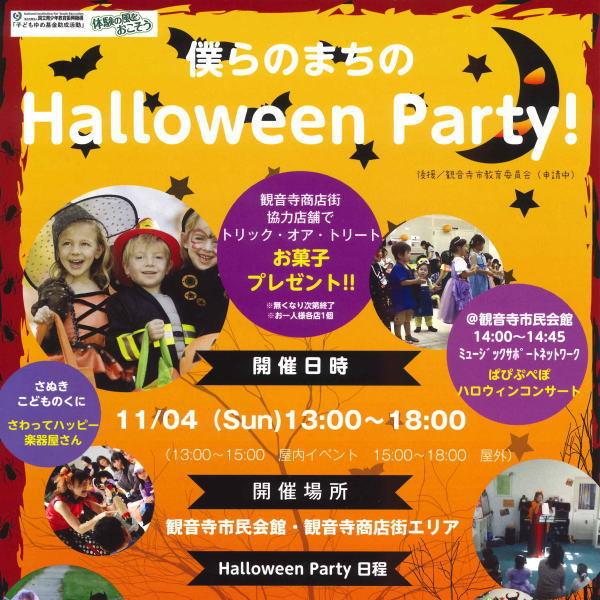 僕らのまちの Halloween Party!