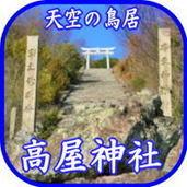天空の鳥居 高室神社