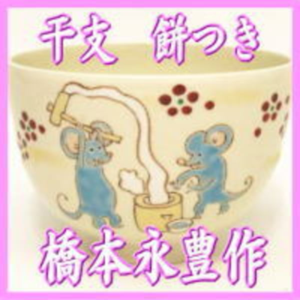 干支茶碗のご紹介