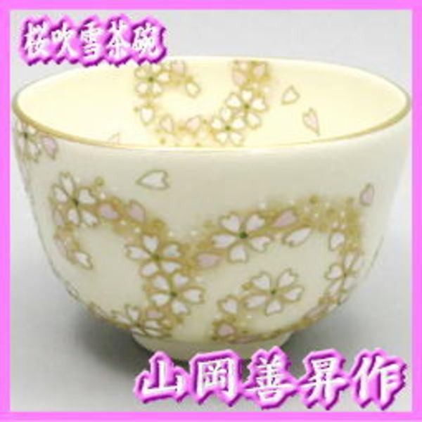 【茶器/茶道具 抹茶茶碗】 桜吹雪茶碗 山岡善昇作
