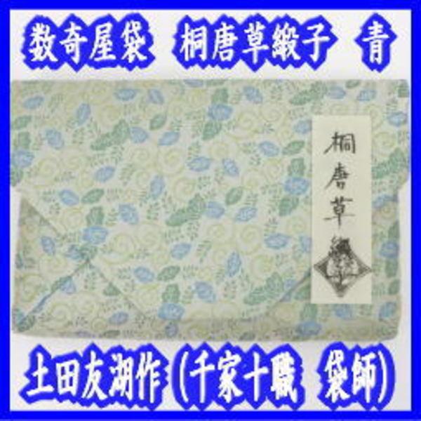 土田友湖作(千家十職 袋師) 数奇屋袋(数寄屋袋) 桐唐草緞子 青