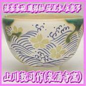 山川敦司 抹茶茶碗 織部釉 桜流水 永楽写 泉涌寺窯 巌窯