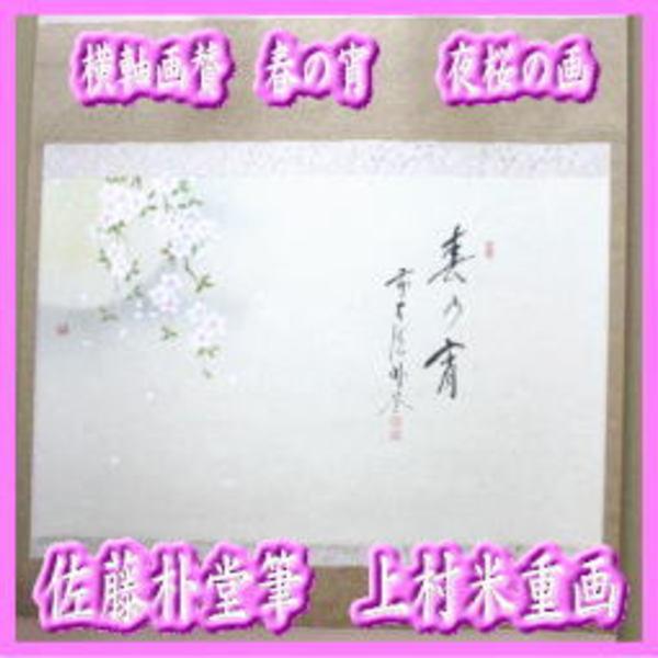 掛軸 横軸 画賛 春の宵 佐藤 朴堂 筆 夜桜 の画 上村 米重 画