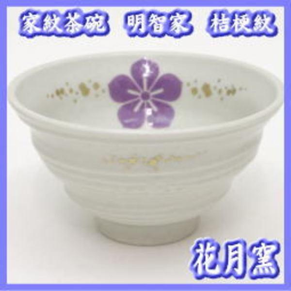 抹茶 茶碗 家紋 茶碗 桔梗 花月 窯 明智 家 桔梗 紋