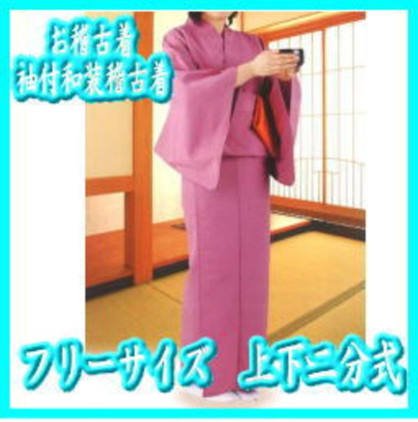 おけいこ着 お 稽古着 着物 袖付 和装 フリー サイズ 上下 二分式 四季の彩り 送料無料