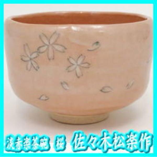 淡 赤楽 茶碗 桜 佐々木 松楽 作