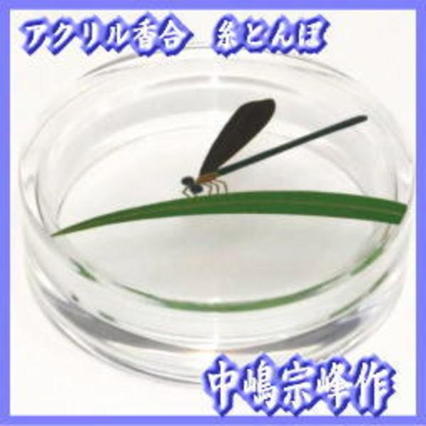 【茶器/茶道具 香合】 アクリル香合 糸蜻蛉蒔絵 (有機ガラス) 中嶋宗峰作
