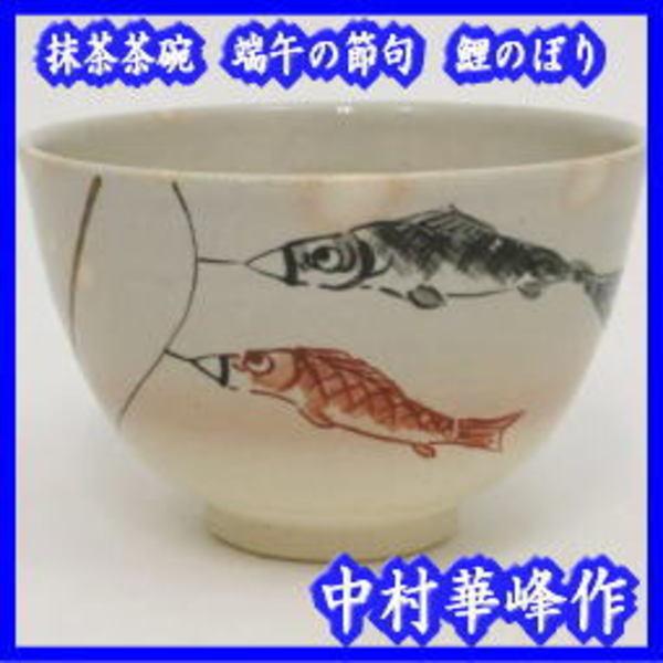 抹茶茶碗 端午の節句 御本手 鯉 のぼり 中村 華峰 作