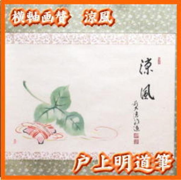 横 軸 画 賛 涼 風 戸上 明道 筆 梶 の 葉 と 糸巻 の 画 上村 久志 画