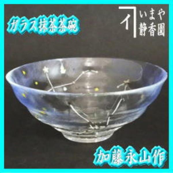 ガラス抹茶茶碗 七夕 硝子 平茶碗 夏の大三角形 加藤永山作 耐熱硝子