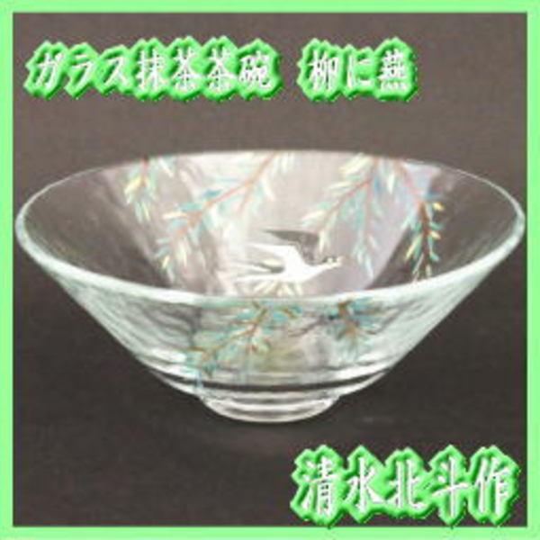 ガラス抹茶茶碗 ガラス 硝子 義山 平茶碗 柳に燕 清水北斗作