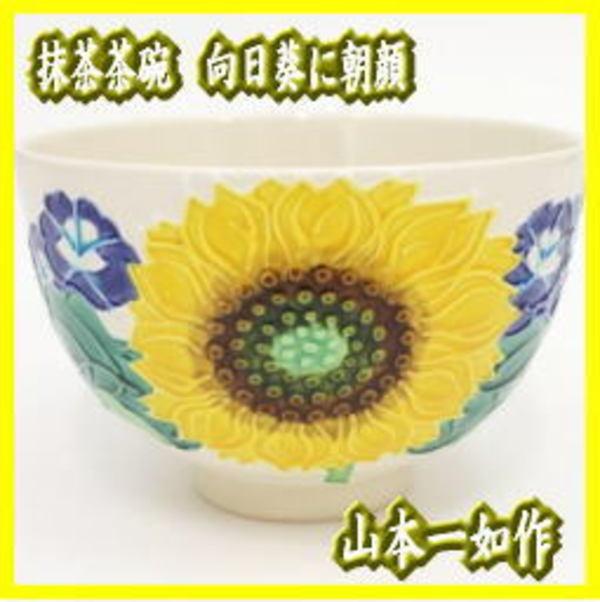 抹茶茶碗 白鳳交趾焼き 向日葵に朝顔 山本一如作