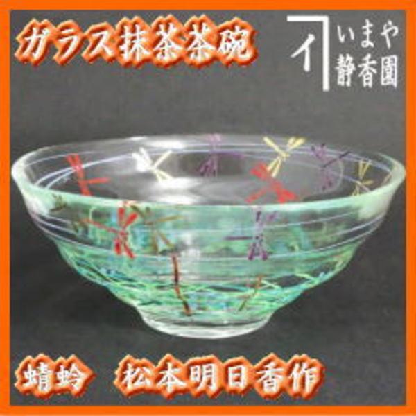 ガラス抹茶茶碗 平茶碗 蜻蛉 松本明日香作 耐熱硝子