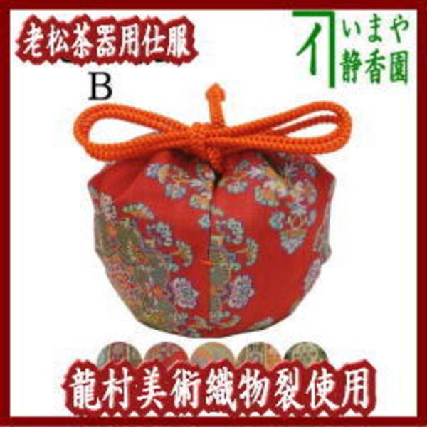 茶器/茶道具 老松仕服(老松仕覆) 老松茶器用 正絹  龍村美術織物裂使用
