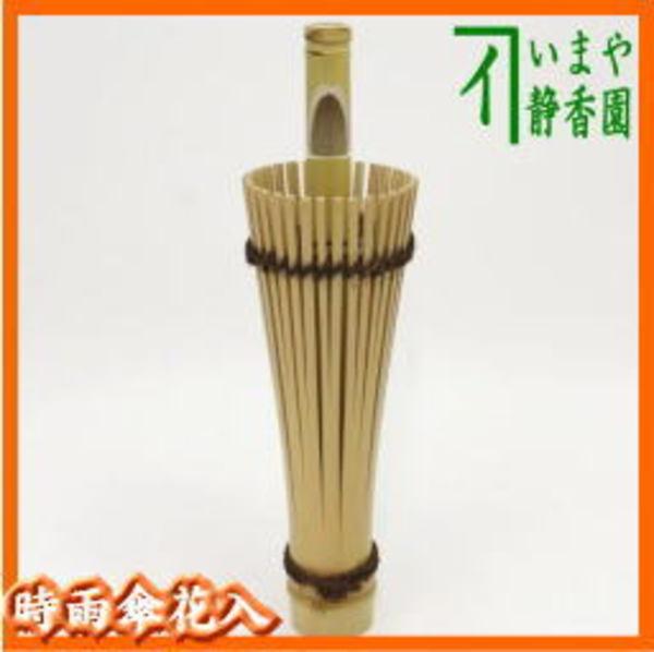 竹花入 掛用 時雨傘花入 中心の柄(落とし)は樹脂使用