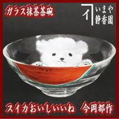 抹茶茶碗 ガラス 硝子 平茶碗 スイカおいしいいね 今岡都作 耐熱硝子