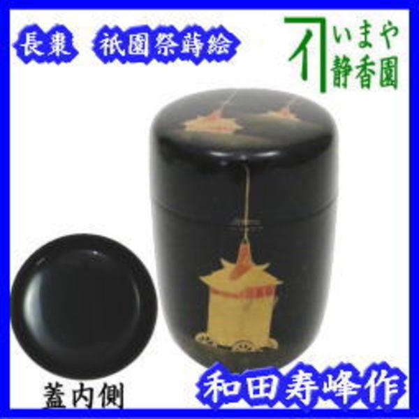 茶器 茶道具 なつめ お薄器 長棗 祇園祭蒔絵 和田寿峰作