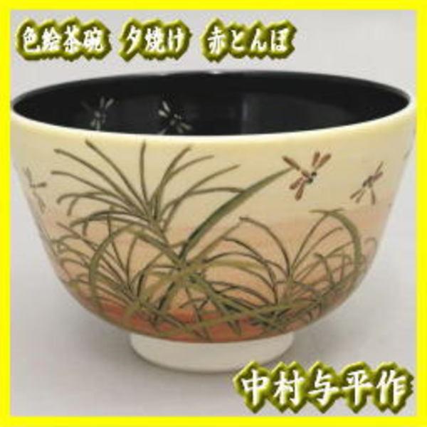 茶器 茶道具 抹茶茶碗 夕焼け 赤とんぼ 中村与平作
