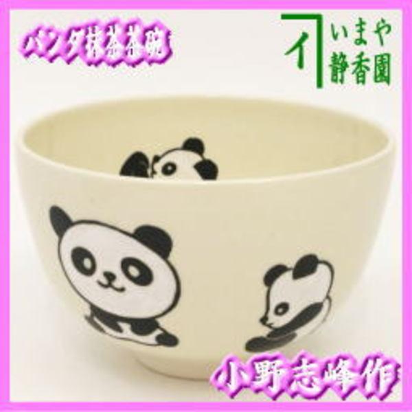 茶器 茶道 具 抹茶茶碗 パンダ 小野志峰作 今屋オリジナル商品 パンダの絵