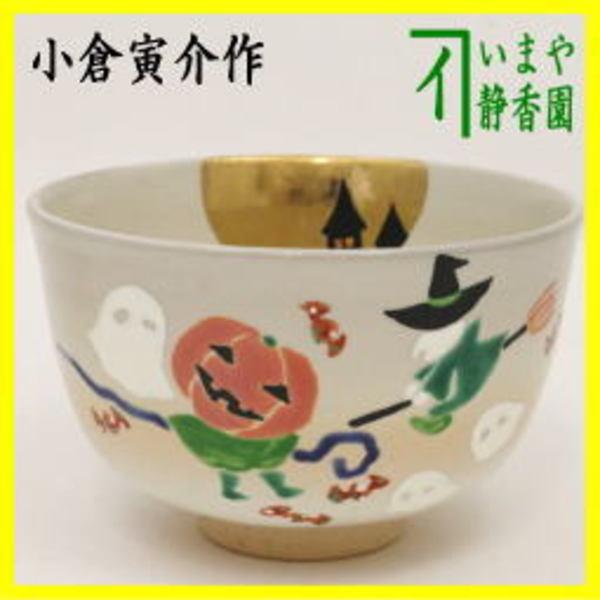 抹茶茶碗 ハロウィン カボチャと魔女 小倉寅介作 Halloween halloween