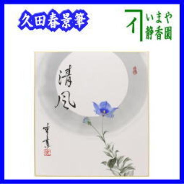 茶器 茶道具 色紙画賛 自画賛 清風 久田春景筆 桔梗の画