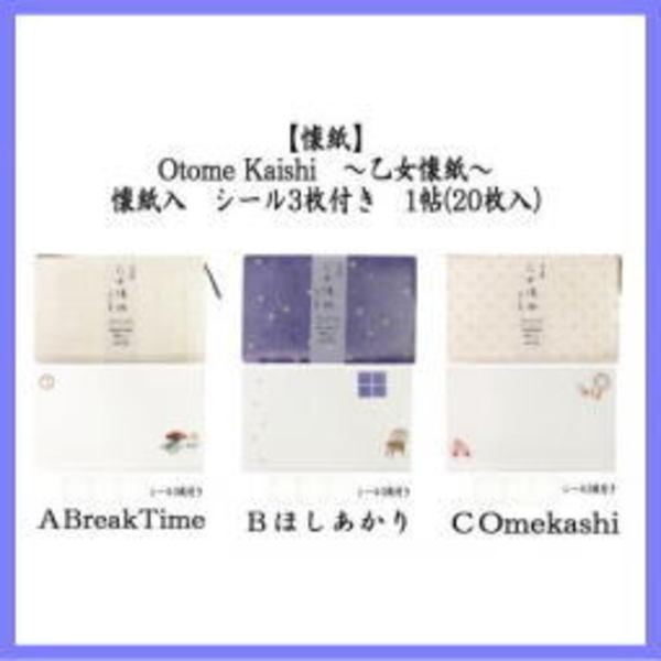 懐紙 一筆箋 乙女懐紙 BreakTime 星あかり Omekashi おめかし 1帖 20枚入り 季節の懐紙 シール3枚付き