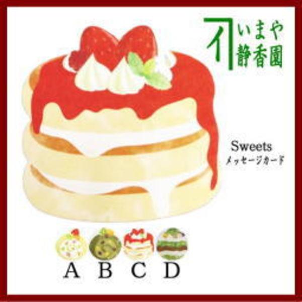 日用品 メッセージカード スイーツカード カード3枚 封筒3枚 フルーツケーキ 抹茶ロールケーキ パンケーキ 抹茶パフェ