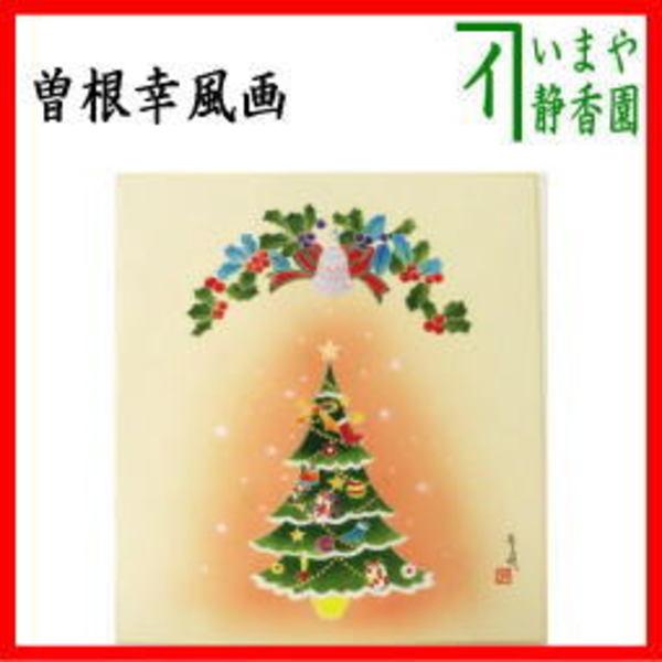 茶器 茶道具 色紙 クリスマス 肉筆 聖夜 曽根幸風