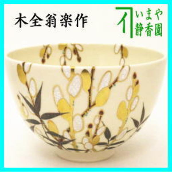 茶器 茶道具 抹茶茶碗 色絵茶碗 猫柳 木全翁楽作