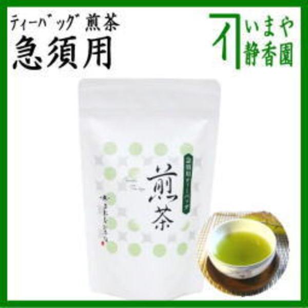 日本茶 緑茶 急須用ティーバッグ マイルド煎茶 京都宇治上林春松本店 おいしいお茶