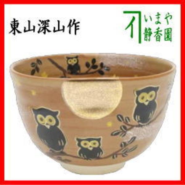茶器 茶道具 抹茶茶碗 梟 ふくろう 東山深山作 色絵茶碗