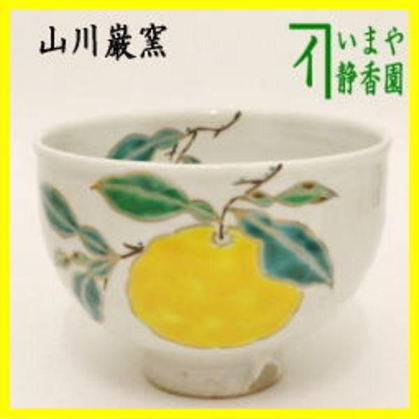 茶器 茶道具 抹茶茶碗 白釉 柚子 ゆず 山川巌窯 送料無料
