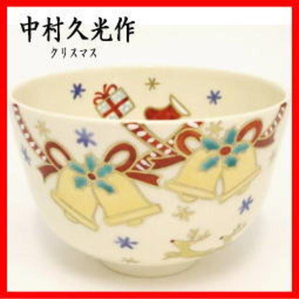 茶器 茶道具 抹茶茶碗 クリスマス 中村久光作 京焼き ベル 贈り物 トナカイ