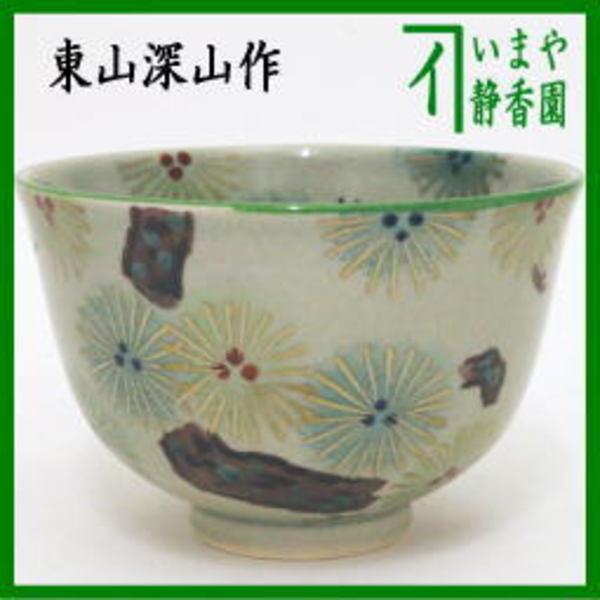 茶器 茶道具 抹茶茶碗 青磁釉 唐松 東山深山作