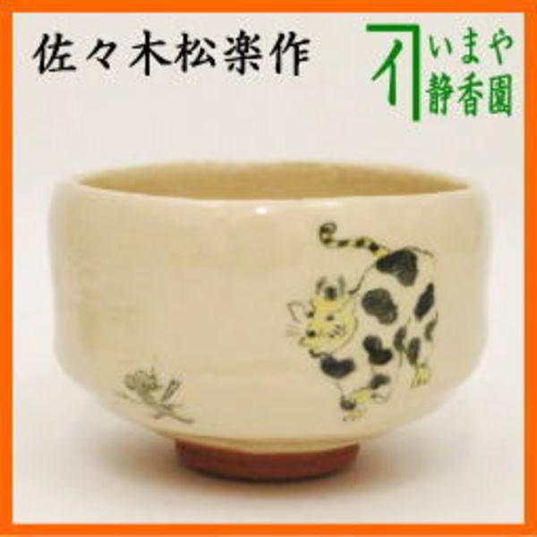 茶器 茶道具 抹茶茶碗 干支 丑 干支茶碗 白楽茶碗 虎の牛かぶり 佐々木松楽作 干支 牛 御題 実