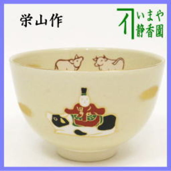 茶器 茶道具 抹茶茶碗 干支 丑 干支茶碗 天神と牛 栄山作 干支牛 御題実