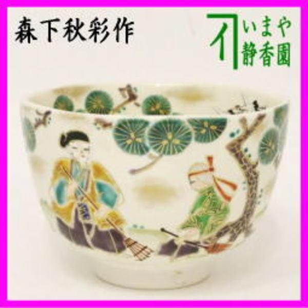 茶器 茶道具 抹茶茶碗 仁清写し 高砂 森下秋彩作