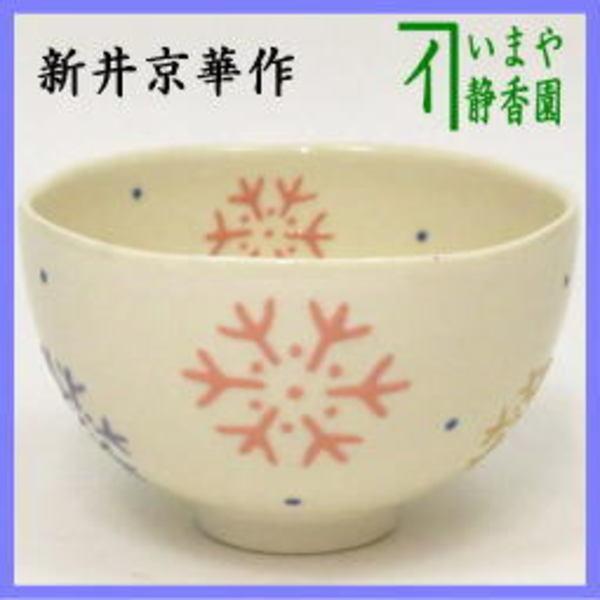 茶器 茶道具 抹茶茶碗 色絵茶碗 雪華 新井京華作 送料無料