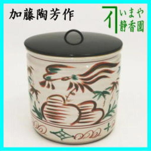 茶器 茶道具 水指 水差し 一重口 赤絵 加藤陶芳作
