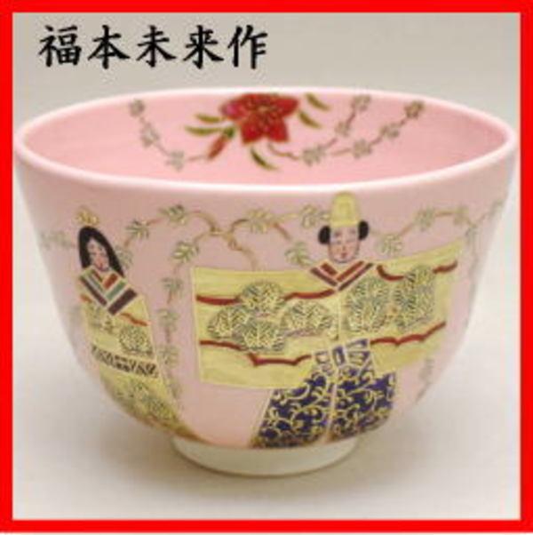 茶器 茶道具 抹茶茶碗 ひな祭り 淡桃地 立雛 福本未来作