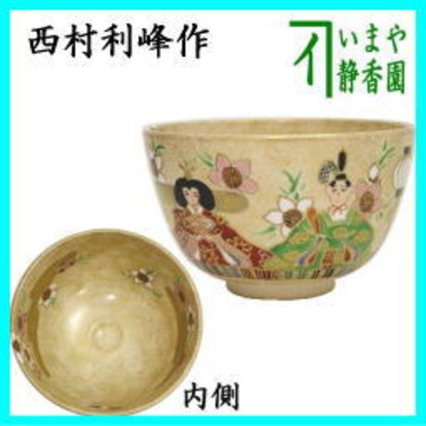 茶器 茶道具 抹茶茶碗 ひな祭り 金砂子 雛 内裏雛 西村利峰作
