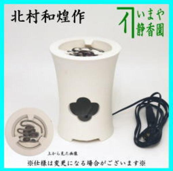 煎茶道具 涼炉 炭型電熱器 涼炉 北村和煌作 電熱器付(300W) 電熱器部分仕様は変わる場合があります。