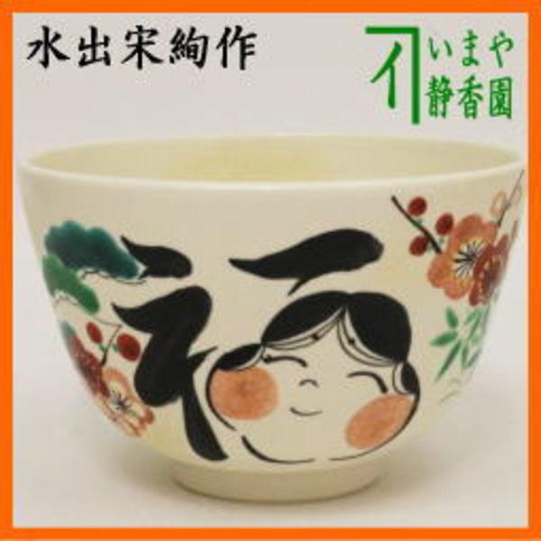 茶器 茶道具 抹茶茶碗 節分 福笑い 福の字 水出宋絢作