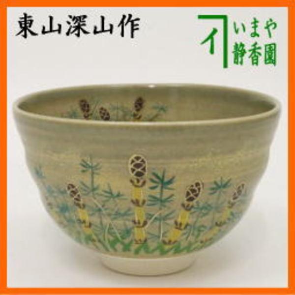 茶器 茶道具 抹茶茶碗 色絵茶碗 土筆 つくし 東山深山作 つくしんぼ