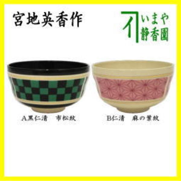 茶器 茶道具 抹茶茶碗 黒仁清 市松紋又は仁清 麻の葉紋 宮地英香作 和柄
