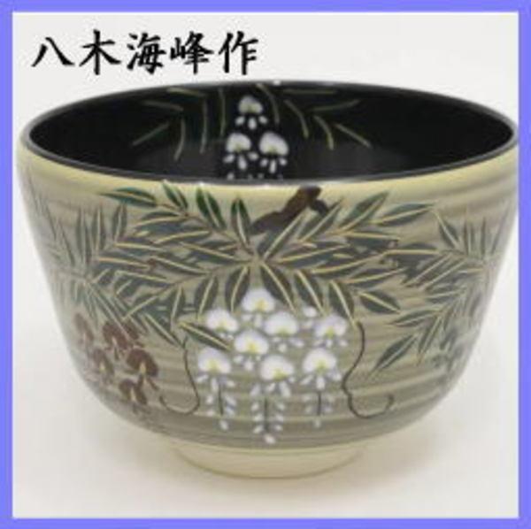 茶器 茶道具 抹茶茶碗 金刷毛目 藤 八木海峰作 色絵茶碗 藤の花